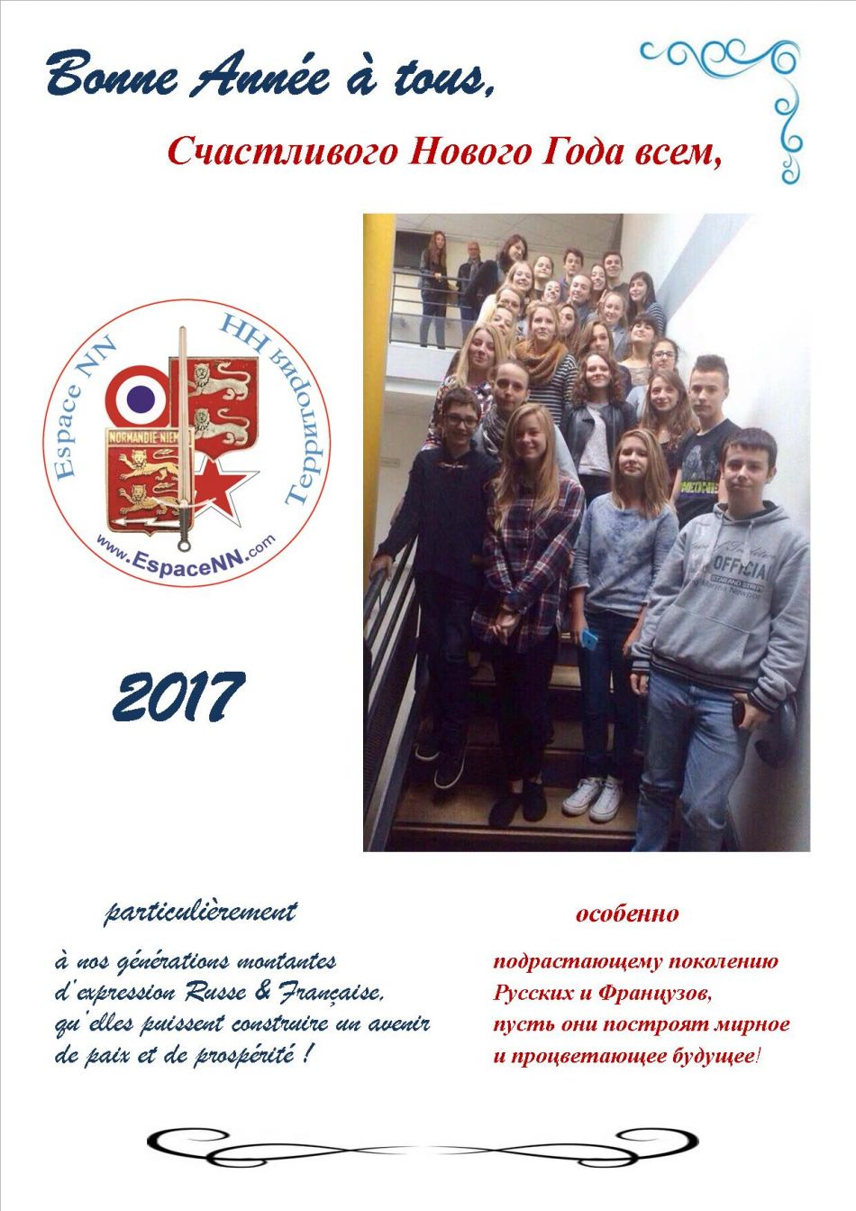 5-Voeux 2017 Gnrations montantes.